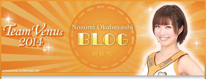 2014 team venus 岡林望 ブログ